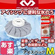 マクダビッドM214MアイスバッグMサイズ氷のう大口径タイプ捻挫打撲ヒザ足首首筋対応[筋肉/関節/冷却]McDavidRICE処置発熱頭痛