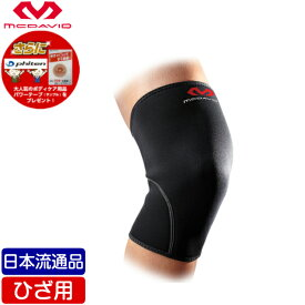 【在庫品】マクダビッド ニーサポート 膝サポーター [ブラック] [S,M,L,XL] M401