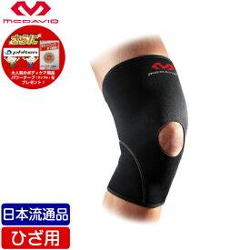 【在庫品】マクダビッド オープン ニーサポート 膝サポーター [ブラック] [S,M,L,XL] M402
