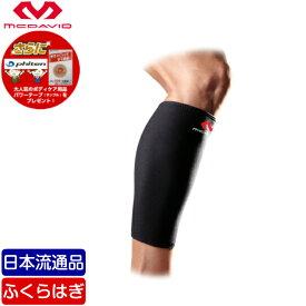 【在庫品】マクダビッド カーフサポート ふくらはぎサポーター 下腿サポーター [ブラック] [S,M,L,XL] M441