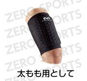 マクダビッドHEXレッグスリーブ(2個入)膝太ももふくらはぎすね対応[ブラック,ホワイト][M,L,XL,2XL]M6440L