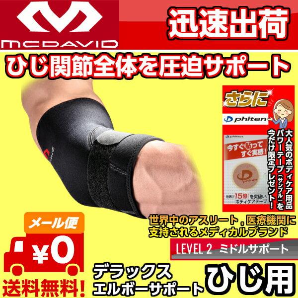 マクダビッド M485 ひじサポーター デラックス エルボーサポート McDavid [LEVEL2] 肘サポーター ヒジサポーター テニス肘 ゴルフ肘 野球肘