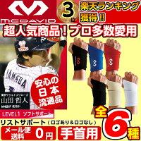 【送料無料】【安心の日本流通モデル】マクダビッド 手首サポーター リストサポート 高校野球対応 左右兼用 腱鞘炎 [フリーサイズ] [ブラック] [ロイヤルブルー] [スカーレット:レッド][ベージュ] [ホワイト] M451 [ロゴあり:M451F] [ロゴなし:M451N]