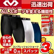 【送料無料】【安心の日本流通モデル】マクダビッドスパッツコンプレッションショーツ[XS〜XL]ブラックホワイトネイビーM706