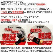 【送料無料】【安心の日本流通モデル】マクダビッド手首サポーターストラップリストサポート[M,L,XL]ブラックスカーレットM4511M4511N
