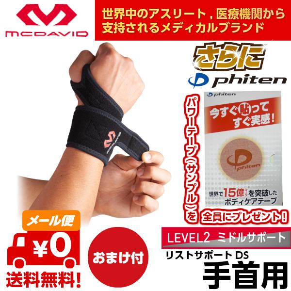 マクダビッド 手首サポーター リストサポートDS [M455] McDavid [LEVEL2] [M,L] 【メール便/送料無料(2点まで)】【粗品付き】腱鞘炎 片手で簡単に装着 手首痛 予防 圧迫サポート