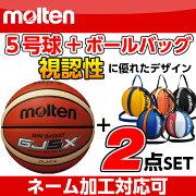 モルテン バスケットボール 5号球 BGJ5X (GJ5X) 検定球 ボールバック 1個入れ  NB10BO NB10C NB10KS NB10R