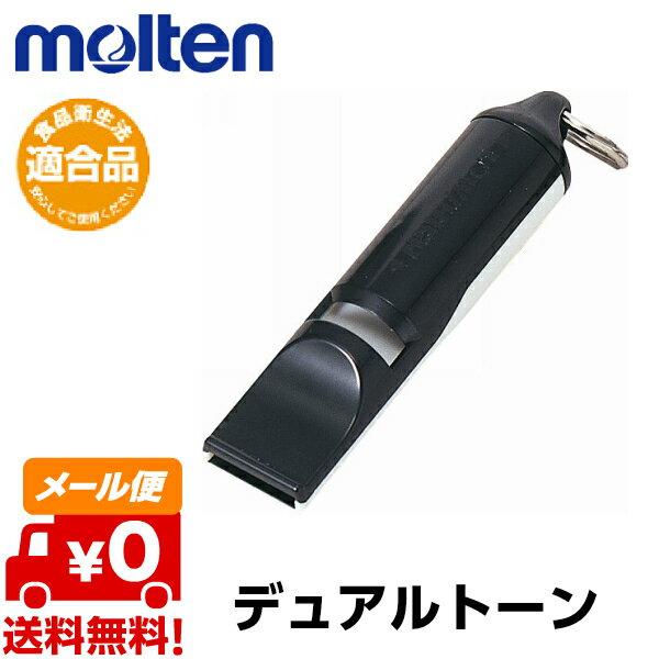 【送料無料】モルテン デュアルトーン ホイッスル 笛 WDTWBK