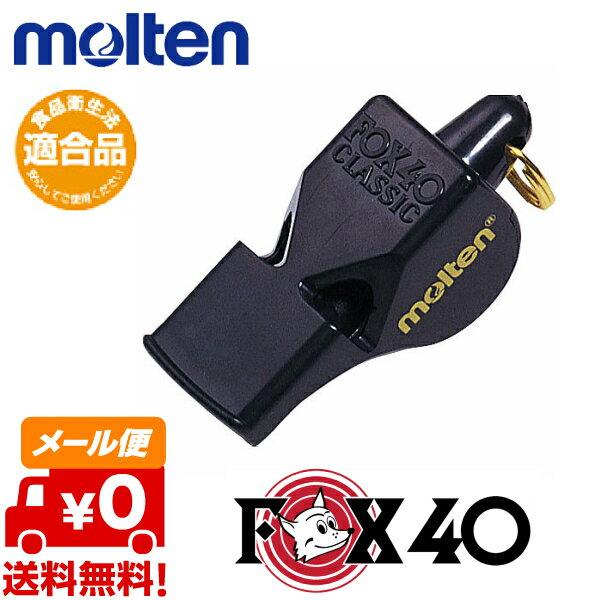 【送料無料】モルテン フォックス40 ホイッスル 笛 FOX40