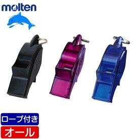 【在庫品】モルテン ドルフィンプロ ホイッスル 笛 [黒/ブラック] [青/スケルトンパープル] [紫/スケルトンブルー] [WDFPBK] [WDFPSKPL] [WDFPSKB]