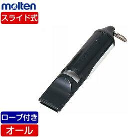 【在庫品】モルテン デュアルトーン ホイッスル 笛 [ブラック] WDTWBK