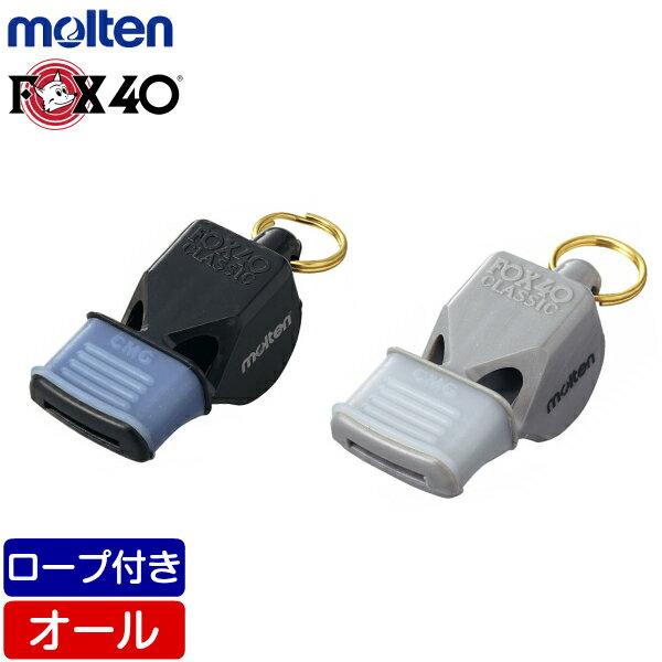 モルテン フォックス40 マウスグリップ ホイッスル 笛 [ブラック] [シルバー] [FOX40MGBK] [FOX40MGSL]