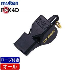 【在庫品】モルテン フォックス40 [FOX40] ホイッスル 笛 [ブラック]