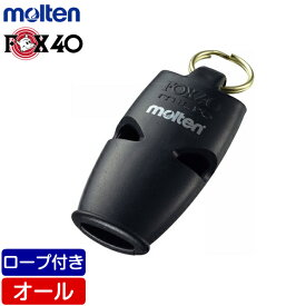 【在庫品/出荷早い】モルテン フォックス40マイクロ [FOX40マイクロ] ホイッスル 笛 [ブラック] FOX40MCBK