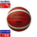 【数量限定】【ネーム加工NG】モルテン バスケットボール 7号球 BG5000 B7G5000 バスケボール 国際公認球 検定球 [一…