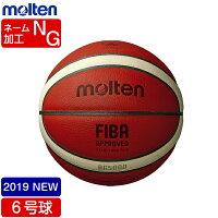 【在庫分】【ネーム加工NG】モルテンバスケットボール6号球BG5000B6G5000バスケボール国際公認球検定球[一般女子・大学女子・高校・中学女子用]