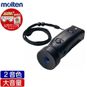 【在庫品】モルテン 大音量電子ホイッスル 笛 2音タイプ [トリル音/ブザー音] ロープ付 電池別売 [ブラック] RA0020