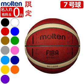 【ネーム加工0円?有料?】モルテン バスケットボール 7号球 B7G5000-S0J FIBA スペシャル・エディション バスケボール 国際公認球
