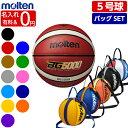 【ネーム加工0円?有料?】モルテン バスケットボール 5号球 B5G5000 (BG5000) 検定球 ボールバック 1個入れ [NB10BO …