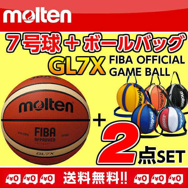 バスケットボール 7号球 BGL7X GL7X モルテン molten【ボールバックSET】[BGL7 後継モデル]【送料無料/条件付】バスケボール【一般男子・大学男子・高校・中学男子用】ボールバック 1個入れ ボールケース NB10BO NB10C NB10KS NB10R【売れ筋】