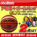 バスケットボール 7号球 BGL7X GL7X モルテン molten【ボールバックSET】[BGL7 後継モデル]【送料無料/条件付】バスケボール【一般男子・...