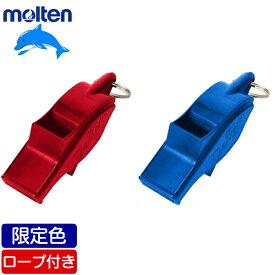 【数量限定生産】モルテン ドルフィンプロ ホイッスル 笛 [メタリックレッド] [メタリックブルー] [WDFPMR] [WDFPMB]