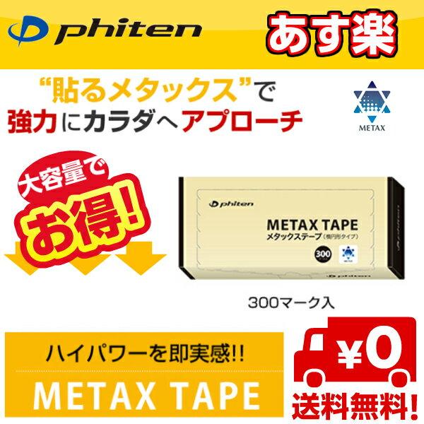 【あす楽】ファイテン メタックステープ お得用 [300マーク入] (楕円形タイプ) phiten [PT733000] METAX TAPE かんたん 貼るだけ