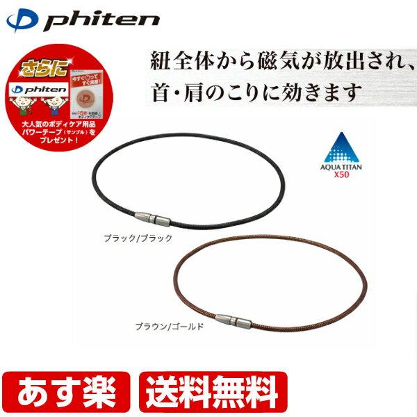 ファイテン RAKUWA磁気チタンネックレス BULLET バレット ブラック/ブラック ブラウン/ゴールド 50cm TG738