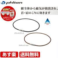 ファイテンRAKUWA磁気チタンネックレスBULLETバレットブラック/ブラックブラウン/ゴールド50cmTG738
