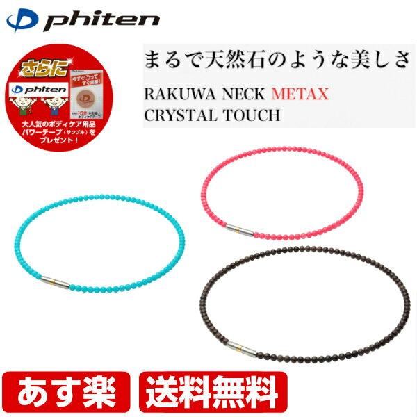ファイテン RAKUWAネック メタックス クリスタルタッチ ブラック コーラルレッド ターコイズブルー 45cm 50cm TG742