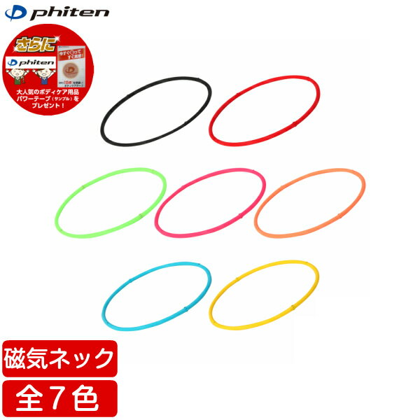 ファイテン RAKUWA磁気チタンネックレスS ブラック レッド グリーン ピンク オレンジ ブルー イエロー [45cm/55cm] [TG605]