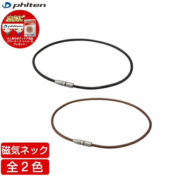 ファイテン RAKUWA磁気チタンネックレス BULLET バレット [ブラック/ブラック] [ブラウン/ゴールド] [50cm] TG738