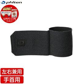 【在庫品】ファイテン サポーター 手首用ミドルタイプ 手首サポーター [ブラック] [フリーサイズ] AP168001