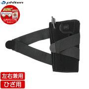 ファイテンサポーターひざ用ハードタイプ膝サポーター[ブラック][S,M,L]AP164