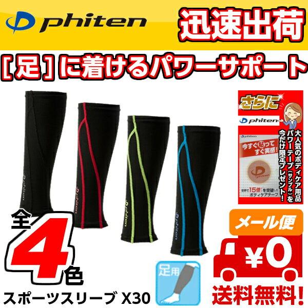 ファイテン スポーツスリーブX30 足用 2枚入 Phiten [SL536] 全4色 レッグスリーブ S M L 脚 【売れ筋】