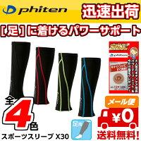 ファイテンスポーツスリーブX30足用2枚入Phiten[SL536]全4色レッグスリーブSML脚【売れ筋】