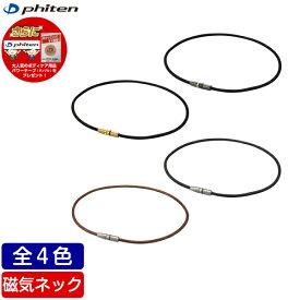 【在庫品】ファイテン RAKUWA磁気チタンネックレス BULLET バレット [ブラック/ブラック] [ブラウン/ゴールド] [ブラック/メタリックブラック] [ブラック/ゴールド] [50cm] TG738