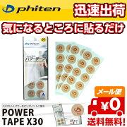 ファイテンパワーテープX30[50マーク入][phiten-PT700000]かんたん貼るだけ