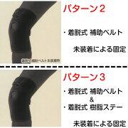 【あす楽】【送料無料】ファイテンひざ用サポーターハードタイプ膝SML左右兼用AP164