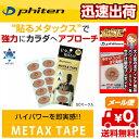 ファイテン メタックステープ (楕円形タイプ) phiten PT730000 METAX TAPE かんたん 貼るだけ