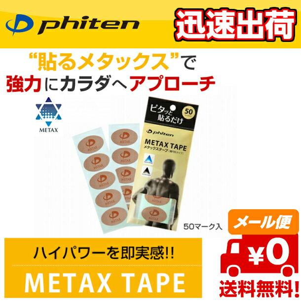 ファイテン メタックステープ 50マーク入 (楕円形タイプ) かんたん 貼るだけ PT730000