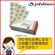 ファイテンパワーテープ70マーク入phiten[PT610000]ピンポイントケア