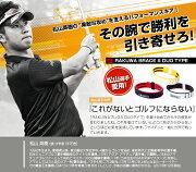ファイテンラクワブレスSDUOタイプ[phiten-TG523]ゴルフ松山英樹選手愛用アクセサリー手首[全3色][全3サイズ]