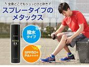 【あす楽】ファイテンメタックスEXスプレー[100g]phiten[EY174000]UVカット機能