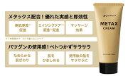 ファイテンメタックスクリーム250g大容量お得用EY176000