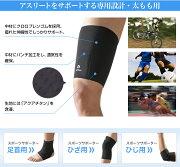 ファイテンスポーツサポーター太もも用太腿サポーター[S,M,L,LL][AP152]