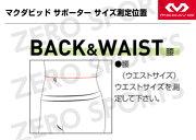 マクダビッドクロスコンプレッションショーツ(スパッツ)股関節骨盤臀部[ブラック][S,M,L,XL]8200