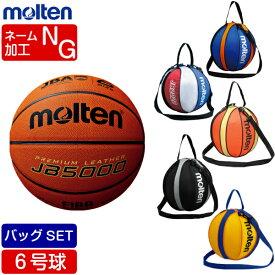 【ネーム加工NG】モルテン バスケットボール 6号球 JB5000 B6C5000 [ボールバックSET] [MTB6WW 後継モデル] バスケボール [一般女子・大学女子・高校・中学女子用] ボールバック 1個入れ ボールケース NB10BO NB10C NB10KS NB10R