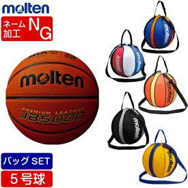 【在庫品】【ネーム加工NG】モルテン バスケットボール 5号球 JB5000 B5C5000 [ボールバックSET] バスケボール [ミニバス・小学校・小学生用] ボールバック 1個入れ ボールケース NB10BO NB10C NB10KS NB10R
