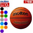 【ネーム加工0円?有料?】モルテン バスケットボール 7号球 JB5000 B7C5000 [MTB7WW 後継モデル] バスケボール [一般…